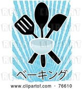 Clip Art of Retro Kitchen Utensils over Blue Rays with Japanese Symbols by Mheld